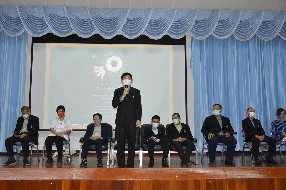 คณะสัตวแพทยศาสตร์ มหาวิทยาลัยขอนแก่น จัดโครงการพิธีไหว้ครู ประจำปีการศึกษา 2564